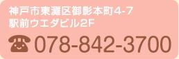 神戸市東灘区影本町4-7 駅前ウエダビル2F 電話番号:078-842-3700