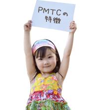 PMTCの特徴