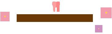 予防歯科・小児歯科