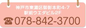 神戸市東灘区御影本町4-7 駅前ウエダビル2F 電話番号078-842-3700